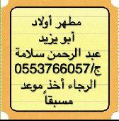 مطهر اطفال طبرجل _القريات