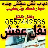 نقل عفش بجده دباب مع فك وتركيب