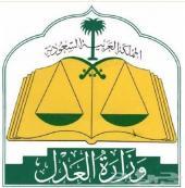 محامي ومستشار قانوني في منطقة القصيم