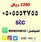 ارقام مميزه STC __ سوا شحن __ (STC)