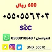 ارقام مميزه stc __ تسجيل فوري __ STC