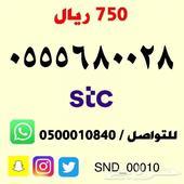 ارقام مميزه STC