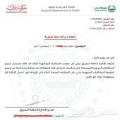 شهادة براءة ذمة للسيارات الاماراتية 290 درهم
