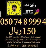 ارقام مميزه STC عرض خاص ب150 ريال حتى200 ريال