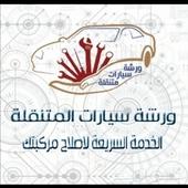 ورشة متنقلة اصلاح السيارة