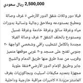 فيلا دور و3 شقق في اليرموك