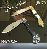 سكاكين اضاحي حااادة معلاق ذبايح توصيل كل مدن