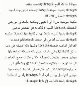 الرياض - سوناتا 2012    ممشى