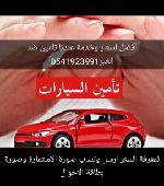 تامين سيارات شامل وضد الغير في الشرقيه