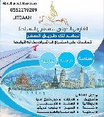 تأشيرات سياحة اي مكان في العالم..