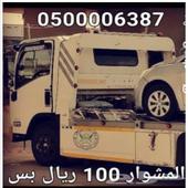 سطحة مشوار 100 ريال جميع أنحاء الرياض