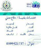 نصدر رخص بلدية و دفاع مدني و شهادة انجاز