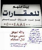 فرصة مزرعة للبيع في ملهم شمال الرياض