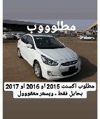 اللي عنده اكسنت للبيع   2015 او 2016 او 2017