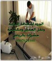 شركة الورود فك وتركيب غرف نوم ونقلها بالرياض  تنظيف منازل كنب سجاد  رش مبيدات حشريه