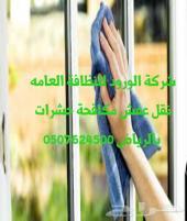 نظافة المنازل والكنب وفرشات 0507624500