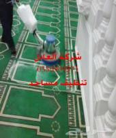 شركة تنظيف مجالس تنظيف موكيت المساجد