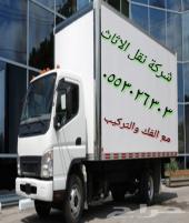 شركة نقل عفش بجده الرقم على الصورة