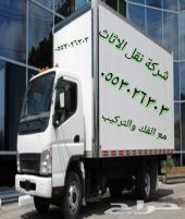 شركه نقل عفش من جدة إلى الرياض ومن الرياض