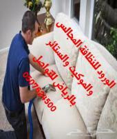 تنظيف منازل مجالس موكيت خزانات رش مبيد حشرات