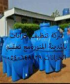 شركة تنظيف خزانات مع التعقيم بالمدينة المنورة