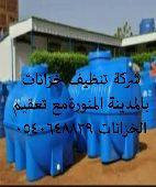 شركة تنظيف خزانات مع التعقيم بالمدينه المنورة
