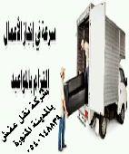 نقل عفش واثاث مع الفك والتركيب بالمدينة المنو
