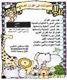 دورة اطفال الحيوانات في القراءن الكريم