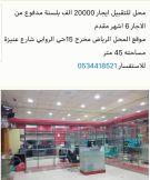 محل للتقبيل الرياض شارع عنيزة حي الروابي
