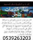 شحن السودان