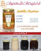 عسل أصلي جودة عالية توصيل أو شحن مجاني