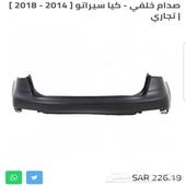 صدام خلفي كيا سيراتو 2014 الي 2018