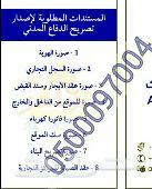 تجديد واصدار رخص البلدية
