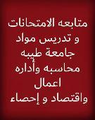 مدرسه رياضيات في ينبع