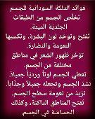 أم محمد للدلكه والمنتجات السودانيه