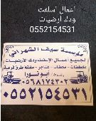 موسسه سيف الشهراني لاعمال الاسفلت