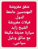 شقة مفروشة فى مصر (المهندسين)