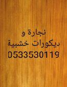 نجارة و ديكورات خشبية جدة 0533530119