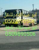 ابو عبدالقادرللنقل