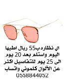 نظارات راجليه ونسائية ب55 ريال فقط