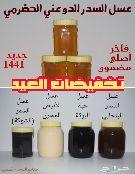 عروض فرصة العسل الأصلي توصيل مجاني ولعدة مدن