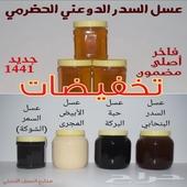 عروض عسل أصلي توصيل مجان سدرسمرمجرى حبةالبركة