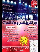 الرياض - مركز الشروق لفحص