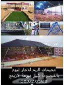 مخيم الريم للايجار اليوم والاسبوعي القيصومه
