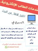 خدمات الطالب الإلكترونية