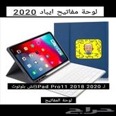 ل 2020 2018 iPad Pro11إنش بلوتوث لوحة المفات