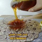 عسل السدر الجبلي ذمه وامانه