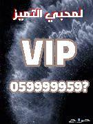 رقم VIP لمحبي التميز