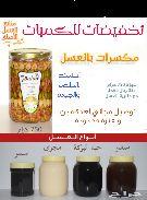 استمتع بالطعم الرائع العسل ومكسرات توصيل مجان