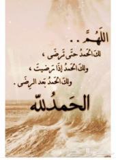 حمام الئ اهل  الرياض